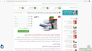 خلاصه کتاب اصول و مبانی مدیریت ازدیدگاه اسلام دکتر مقیمی