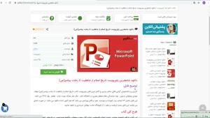 پاورپوینت تاریخ اسلام از جاهلیت تا رحلت پیامبر(ص) ppt