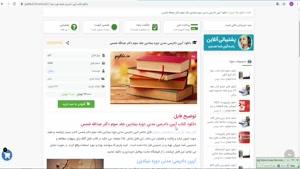 فایل آیین دادرسی مدنی دوره بنیادین جلد سوم دکتر عبدالله شمس