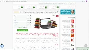 خلاصه کتاب تئوری حسابداری دکتر ساسان مهرانی ،غلامرضا کرمی