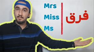 آموزش زبان انگلیسی.تفاوت mrs.miss.ms