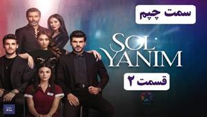 سریال ترکی سمت چپ من