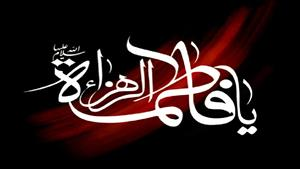 کلیپ در مورد شهادت حضرت زهرا