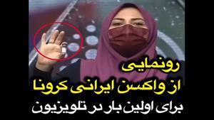 رونمایی از واکسن ایرانی کرونا
