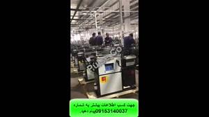 فروش دستگاه تولید دستکش نایلونی مانیتوردار