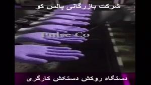 فروش دستگاه روکش دستکش نایلونی