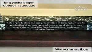 •فروش خط تولید کفپوش و موزاییک سنگ مصنوعی
