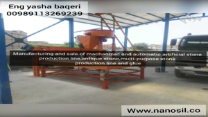 طراحی، ساخت و فروش خط تولید سنگ آنتیک نما و کفپوش