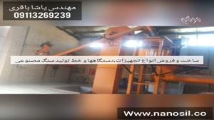 ساخت و فروش خط تولید مکانیزه و اتوماتیک سنگ مصنوعی