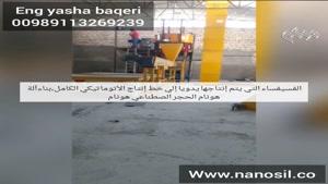فروش خط تولید کفپوش و موزاییک سنگ مصنوعی