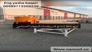 فروش دستگاه تولید سنگ مصنوعی سمنت پلاست نیمه اتوماتیک قابل ا