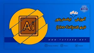 آموزش لاینو کات (lino cut) در Illustrator