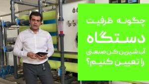 آموزش 0 تا 100  تعیین ظرفیت دستگاه تصفیه آب صنعتی💧