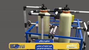 خرید تصفیه آب صنعتی (2021)💦