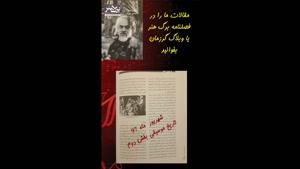 مقالات موسیقی ایرانی