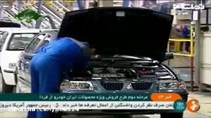 فروش ویژه محصولات ایران خودرو