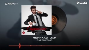 دانلود آهنگ جدید مهراد جم - کاپوچینو - گرامافون