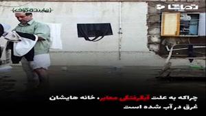 سیل در خوزستان و زیر آب رفتن خانه های مردم