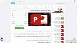 پاورپوینت اپیدمیولوژی بیماری های انگلی شایع در ایران