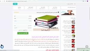 دانلودفایل pdf مبانی احتمال (آمار) کارشناسی ارشد مدرسان شریف