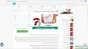 فایلنمونه سوالات احکام و معارف اسلامی استخدامی با پاسخنامه