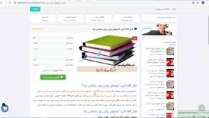 دانلود فایل pdf کاربرد آزمونهای روانی روان شناختی 1 و 2
