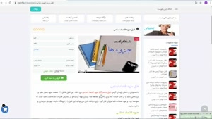 جزوه اقتصاد اسلامی