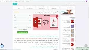 جزوه درس اخلاق پزشکی و آموزش دکتر امیر علی سهراب پور pdf