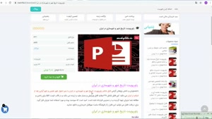 دانلودپاورپوینت تاریخ شهر و شهرسازی در ایران
