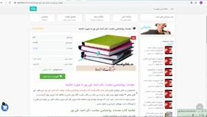 خلاصه کتابمقدمات روانشناسی سلامت دکتر احمد علی پور