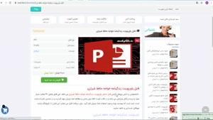 دانلود فایل پاورپوینت زندگینامه خواجه حافظ شیرازی