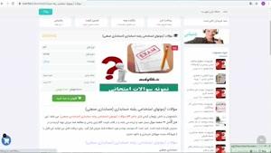دانلود سؤالات آزمونهاي استخدامی رشته حسابداري (حسابداری صنعت
