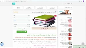 خلاصه کتابفيزيک پايه برای سونوگرافی دکتر احمد سلطانی