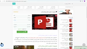پاورپوینت معرفی و تحلیل روستای کردان ppt
