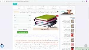 تحولات سياسي و اجتماعي و فرهنگي و اقتصادي ايران