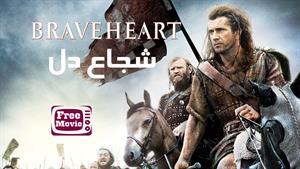 فیلم Braveheart