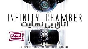 فیلم Infinity Chamber