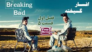 سریال Breaking Bad فصل اول قسمت 5