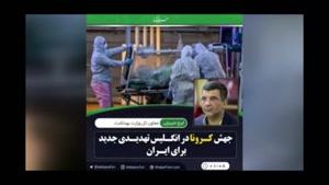 هشدار و پیش بینی پروفسور محمد شریف ملک زاده درتیرماه ۱۳۹۹ در خصوص جهش ویروس کرونا