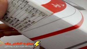 ویدئو جعبه گشایی پرژکتور ال ای دی 50 وات پارس شهاب مدل اوپال