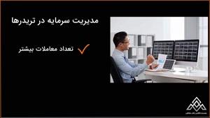 آموزش بورس در شیراز | موسسه آوای مشاهیر | فعالان بازار بورس
