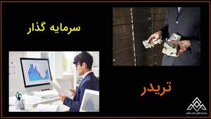 آموزش بورس در شیراز   موسسه آوای مشاهیر   فعالان بازار بورس