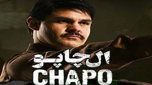 ال چاپو 15 - El Chapo