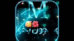 کلیپ اسمی عاشقانه M