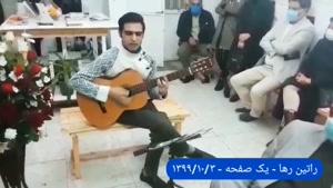 اجرای گیتار آهنگ زمستون علی عبدالمالکی توسط راتین رها