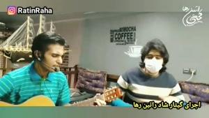 اجرای شاد گیتار راتین رها