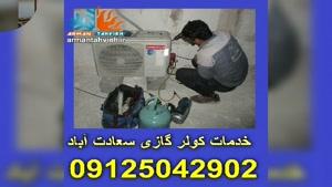نصب و سرویس کولر گازی سعادت آباد 09125042902