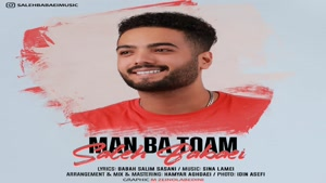 آهنگ جدید ,  صالح بابایی , Saleh Babaei – Man Ba Toam