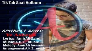 AmirAli Zand – Ye Ashegh + امیرعلی زند یه عاشق