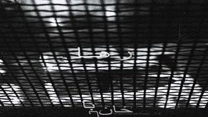 آهنگ جدید خان بابا به نام رها , Khanbaba – Raha